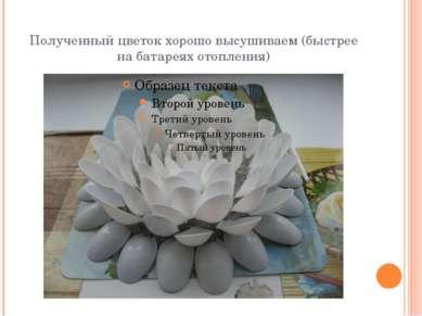 Полученный цветок хорошо высушиваем (быстрее на батареях отопления)