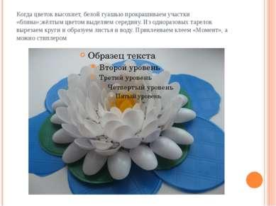 Когда цветок высохнет, белой гуашью прокрашиваем участки «блина»;жёлтым цвето...