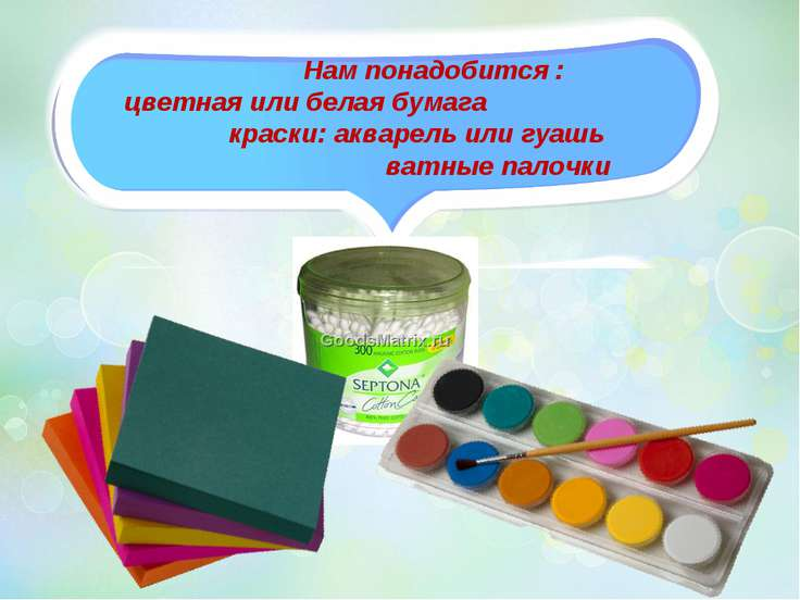 Нам понадобится : цветная или белая бумага краски: акварель или гуашь ватные ...