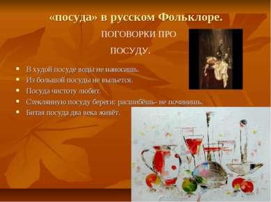 «посуда» в русском Фольклоре. В худой посуде воды не наносишь. Из большой пос...