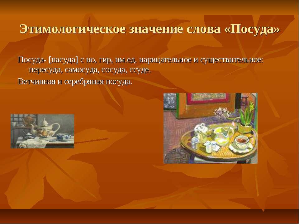 Этимологическое значение слова «Посуда» Посуда- [пасуда] с но, гир, им.ед. на...