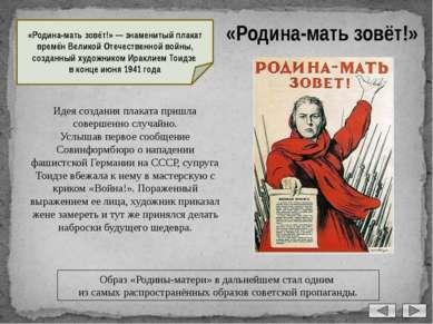 «В атаку!» В таких плакатах часто изображается разнообразная техника. На плак...