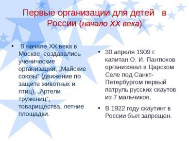 Первые организации для детей в России (начало ХХ века) В начале XX века в Мос...