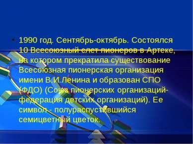 1990 год. Сентябрь-октябрь. Состоялся 10 Всесоюзный слет пионеров в Артеке, н...
