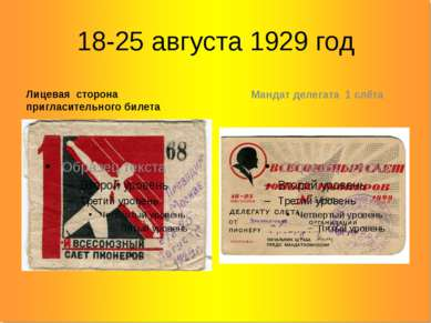 18-25 августа 1929 год Лицевая сторона пригласительного билета Мандат делегат...