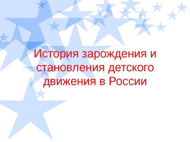 История зарождения и становления детского движения в России