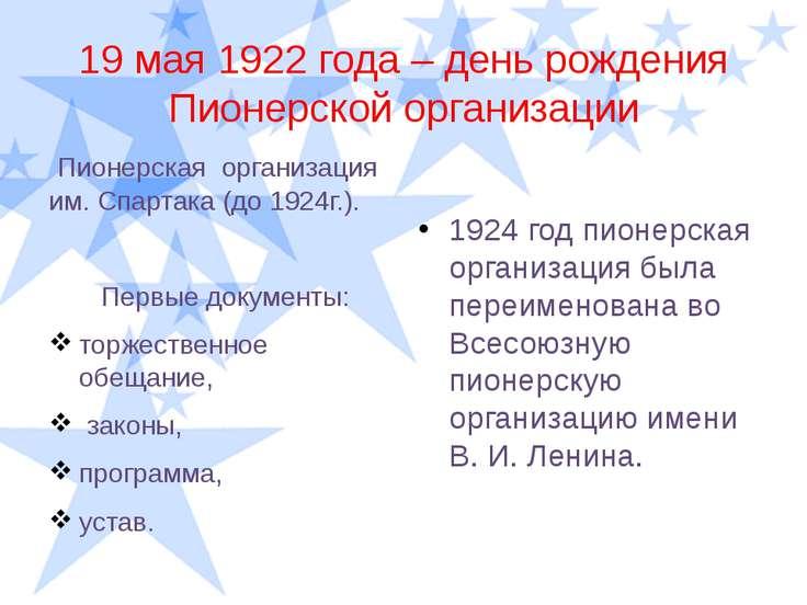 19 мая 1922 года – день рождения Пионерской организации Пионерская организаци...