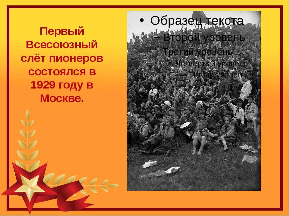 Первый Всесоюзный слёт пионеров состоялся в 1929 году в Москве.