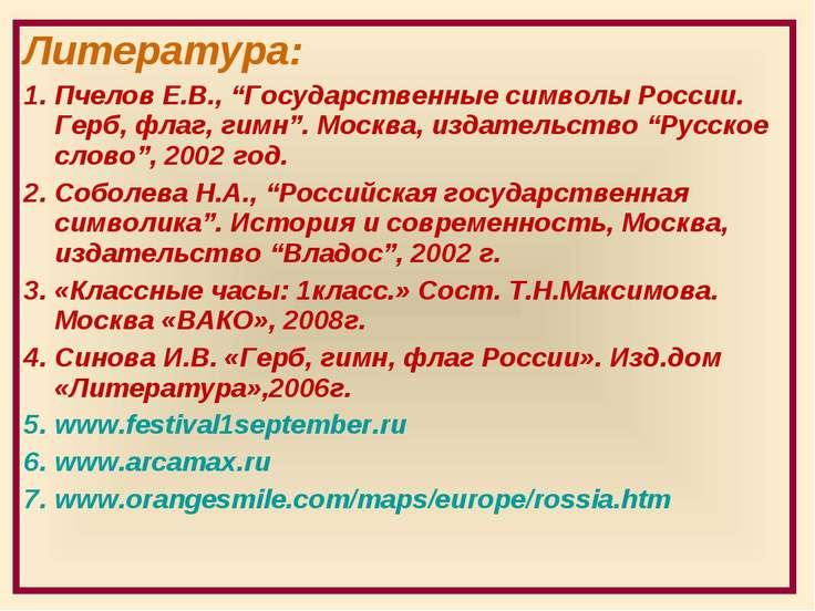 """Литература: Пчелов Е.В., """"Государственные символы России. Герб, флаг, гимн"""". ..."""