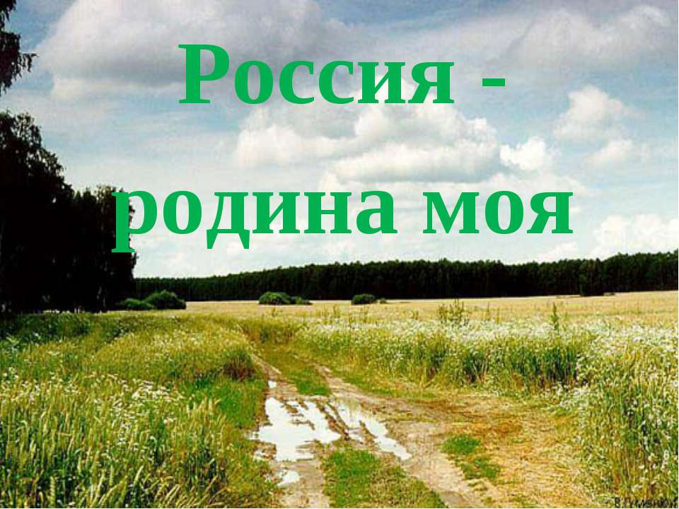Россия родина моя картинки для презентации