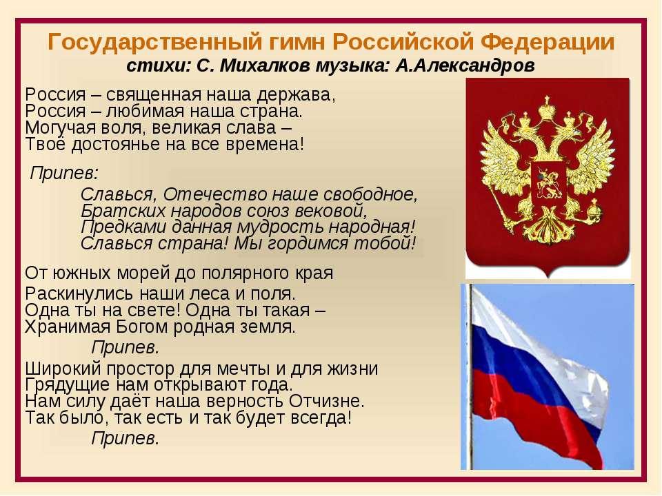 Государственный гимн Российской Федерации стихи: С. Михалков музыка: А.Алекса...