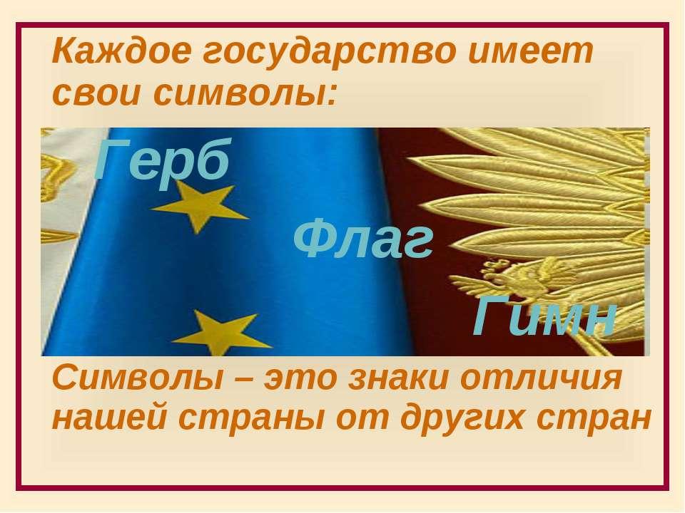 Каждое государство имеет свои символы: Герб Флаг Гимн Символы – это знаки отл...