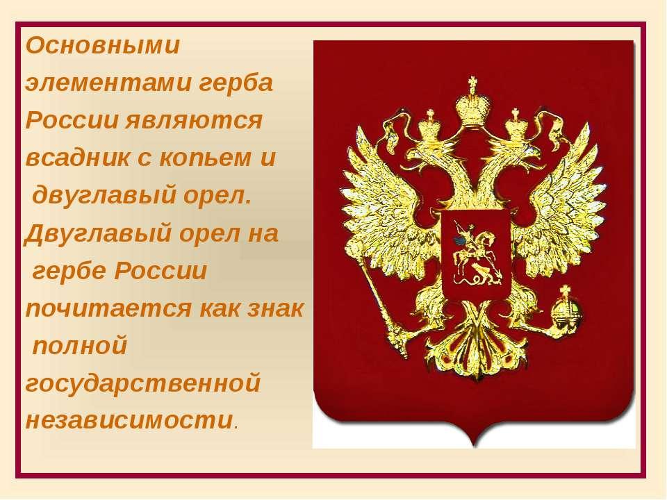 Основными элементами герба России являются всадник с копьем и двуглавый орел....