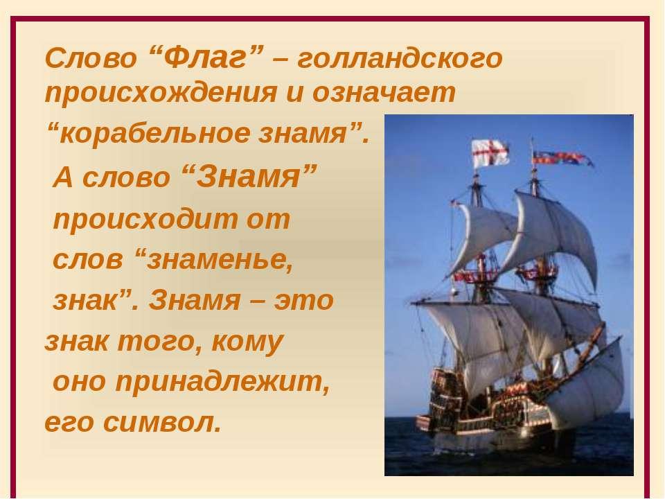 """Слово """"Флаг"""" – голландского происхождения и означает """"корабельное знамя"""". А с..."""