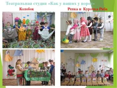 Театральная студия «Как у наших у ворот» Колобок Репка и Курочка Ряба