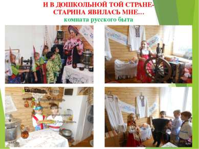 И В ДОШКОЛЬНОЙ ТОЙ СТРАНЕ- СТАРИНА ЯВИЛАСЬ МНЕ… комната русского быта