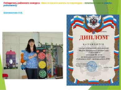 Победитель районного конкурса «Вместе весело шагать по переходам » почетное 3...