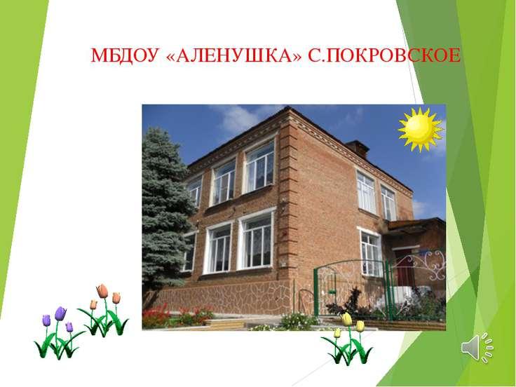 МБДОУ «АЛЕНУШКА» С.ПОКРОВСКОЕ