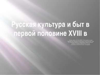 Русская культура и быт в первой половине XVIII в Авторы: учащиеся 10 класса М...