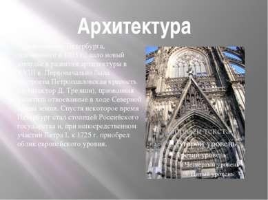 Архитектура Строительство Петербурга, основанного в 1703 г., дало новый импул...
