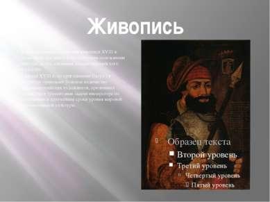 Живопись Новые тенденции в развитии живописи XVIII в. также были связаны с до...
