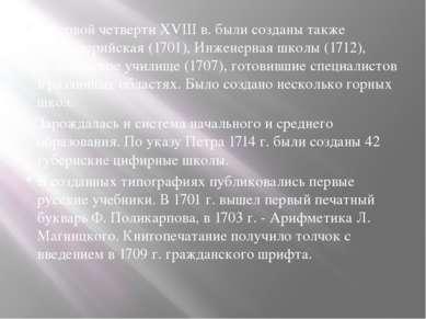 В первой четверти XVIII в. были созданы также Артиллерийская (1701), Инженерн...