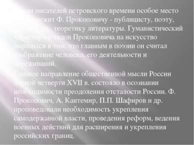 Среди писателей петровского времени особое место принадлежит Ф. Прокоповичу -...