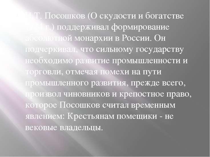 И.Т. Посошков (О скудости и богатстве 1724 г.) поддерживал формирование абсол...