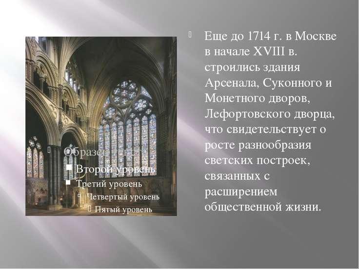 Еще до 1714 г. в Москве в начале XVIII в. строились здания Арсенала, Суконног...