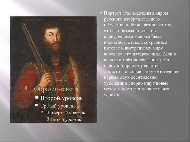 Портрет стал ведущим жанром русского изобразительного искусства и объясняется...