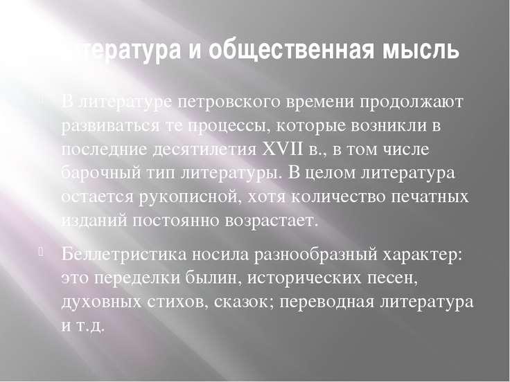 Литература и общественная мысль В литературе петровского времени продолжают р...