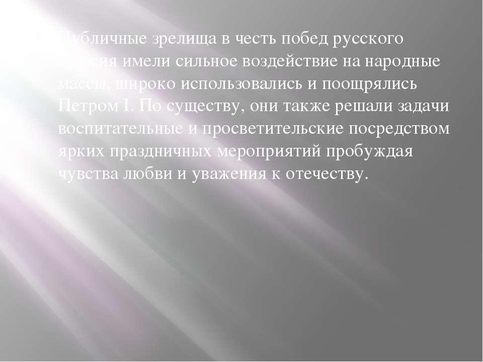 Публичные зрелища в честь побед русского оружия имели сильное воздействие на ...