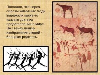 Полагают, что через образы животных люди выражали какие-то важные для них пре...