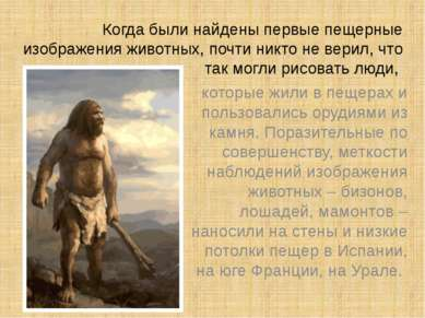 Когда были найдены первые пещерные изображения животных, почти никто не верил...