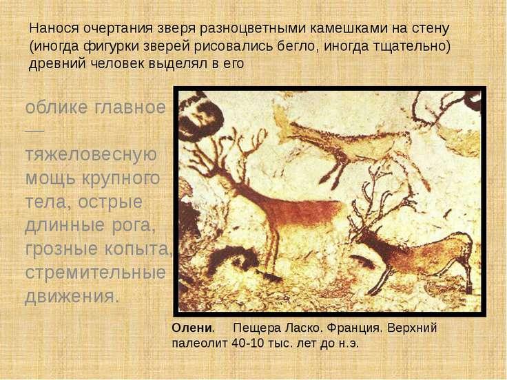 Нанося очертания зверя разноцветными камешками на стену (иногда фигурки звере...