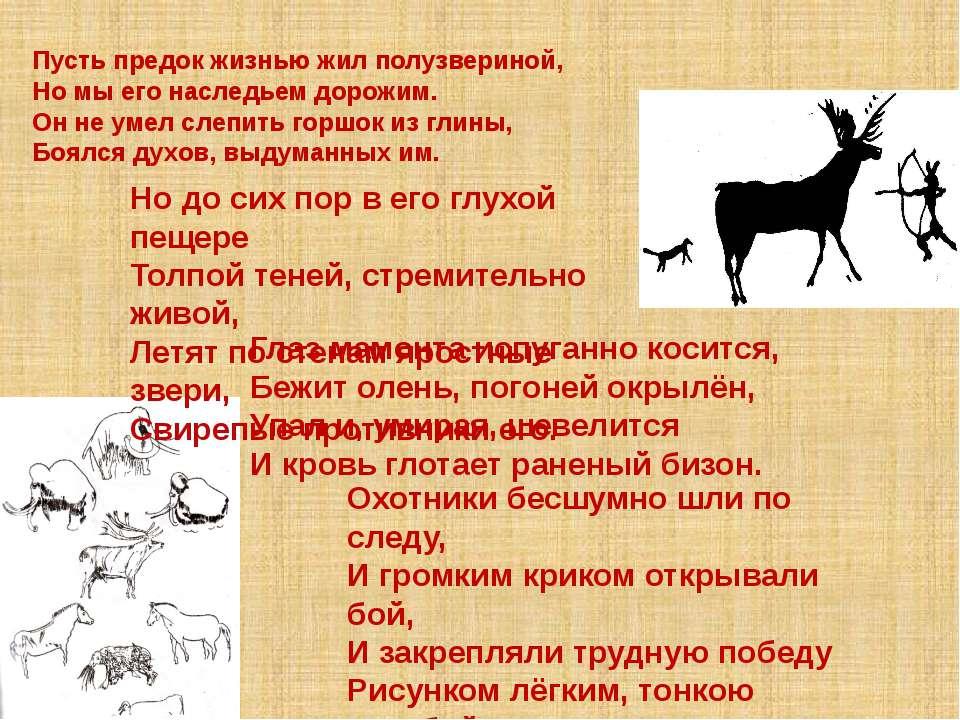Глаз мамонта испуганно косится, Бежит олень, погоней окрылён, Упал и, умирая,...