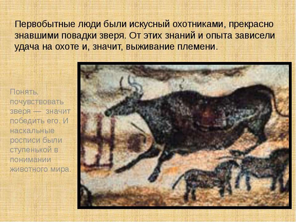 Первобытные люди были искусный охотниками, прекрасно знавшими повадки зверя. ...
