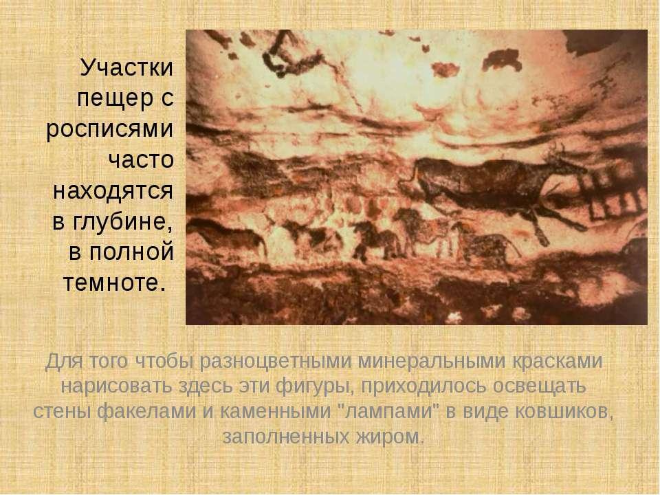 Участки пещер с росписями часто находятся в глубине, в полной темноте. Для то...