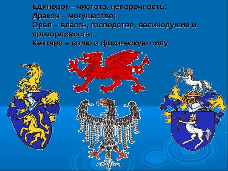 Единорог – чистота, непорочность; Дракон – могущество; Орел – власть, господс...
