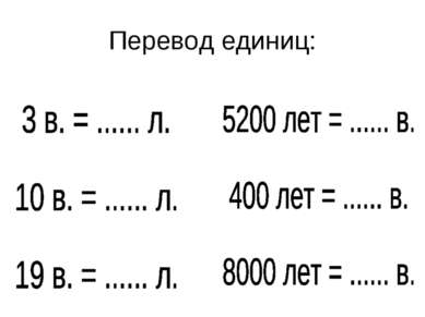 Перевод единиц: