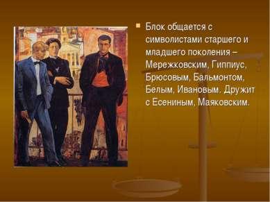 Блок общается с символистами старшего и младшего поколения – Мережковским, Ги...