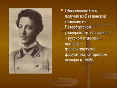 Образование Блок получил во Введенской гимназии и в Петербургском университет...