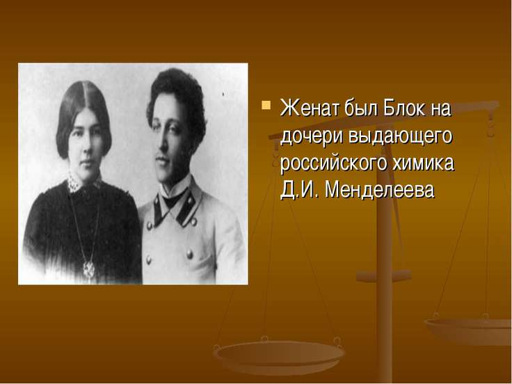 Женат был Блок на дочери выдающего российского химика Д.И. Менделеева