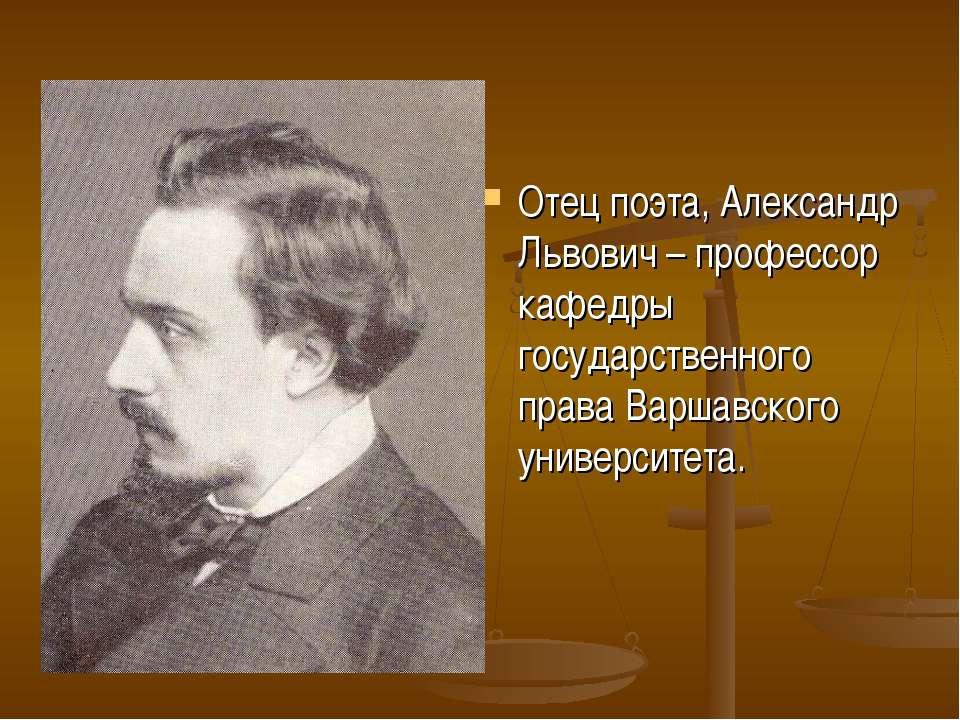 Отец поэта, Александр Львович – профессор кафедры государственного права Варш...