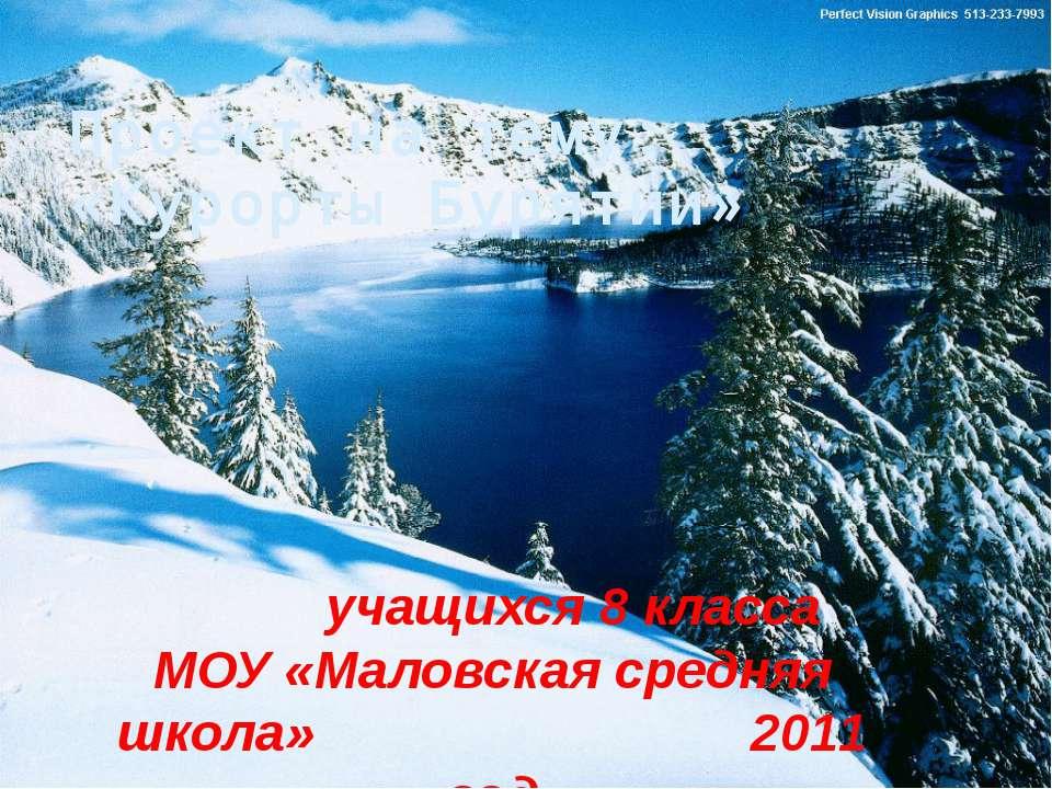 Проект на тему: «Курорты Бурятии» учащихся 8 класса МОУ «Маловская средняя шк...