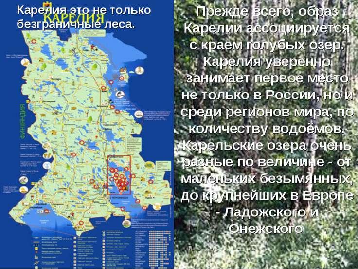 Прежде всего, образ Карелии ассоциируется с краем голубых озер. Карелия увере...