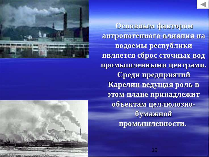 Основным фактором антропогенного влияния на водоемы республики является сброс...