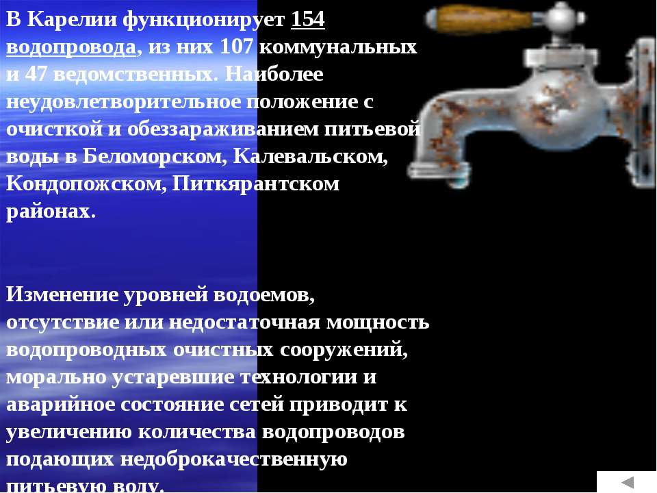 В Карелии функционирует 154 водопровода, из них 107 коммунальных и 47 ведомст...