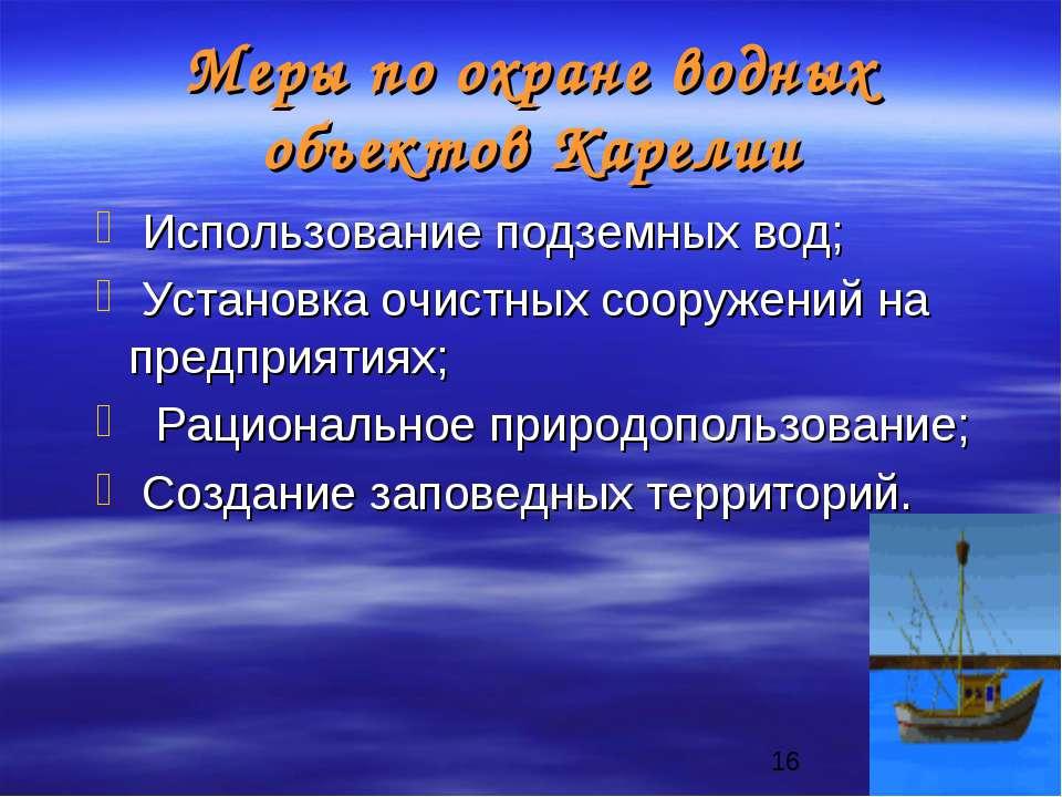 Меры по охране водных объектов Карелии Использование подземных вод; Установка...