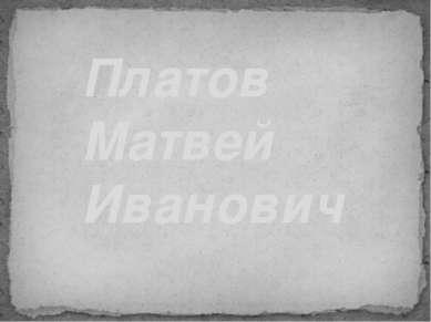 Платов Матвей Иванович